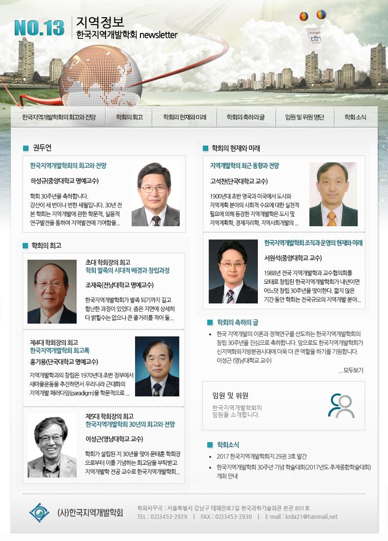 한국지역개발학회 뉴스레터